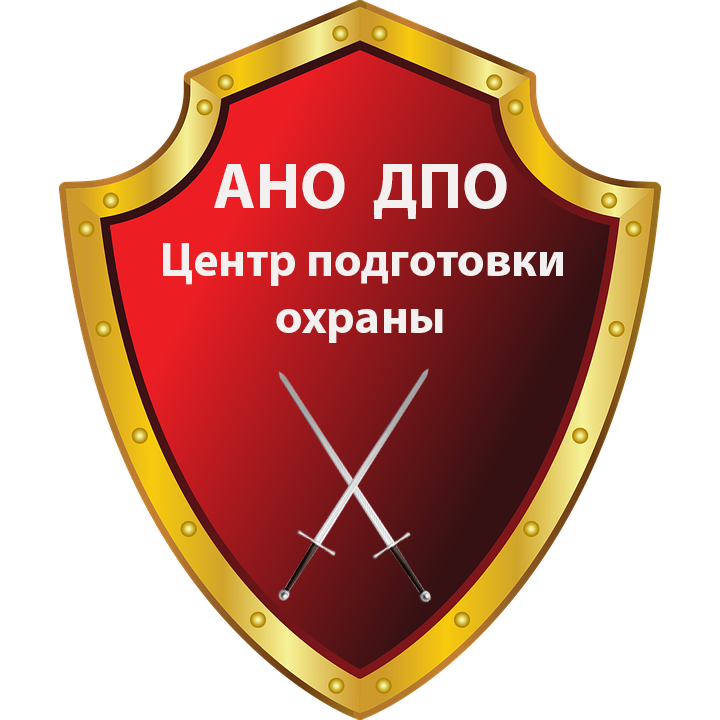 """АНО ДПО """"центр подготовки охраны"""""""